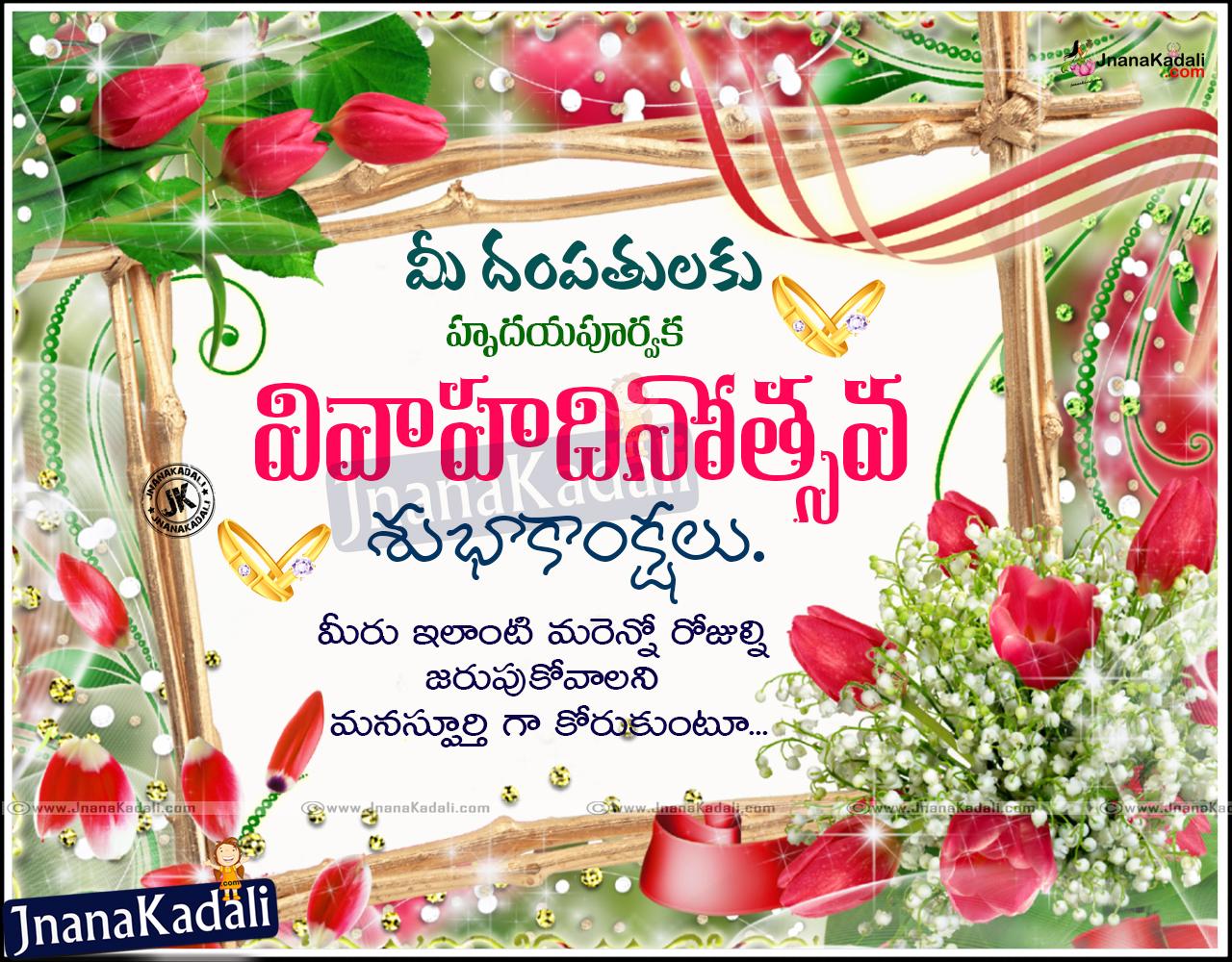 Happy Marriage Life Quotes Telugu