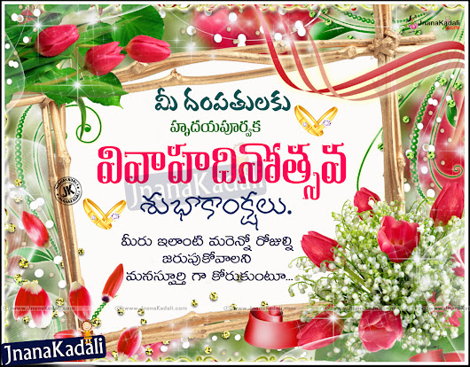 Happy marriage day greetings in telugu with marriage kavithalu happy happy marriage day greetings in telugu with marriage kavithalu m4hsunfo