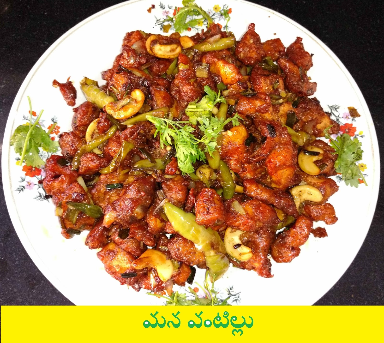 Chicken manchurian dry recipe in telugu cook it for more 2 minutes on low flame 27 after 2 minutes turn of stove and take manchuria into a serving bowl garnish with coriander and lemon forumfinder Choice Image