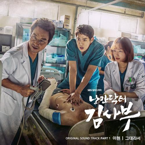 Download Lagu Ost Drama Korea Terbaru