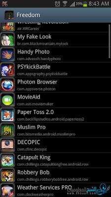 تطبيق Freedom و Blackmart لتحميل التطبيقات والألعاب المدفوعة على Play Store مجاناً