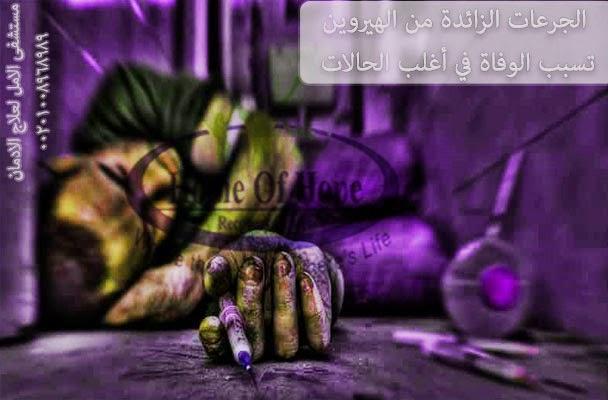 علاج مدمن الهيروين
