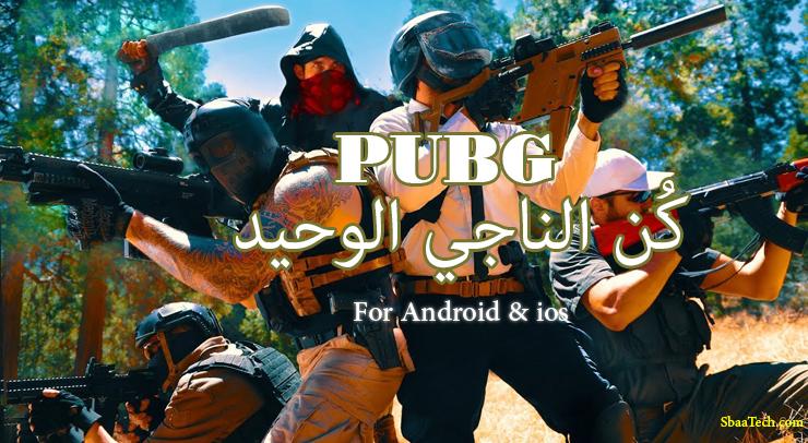 تحميل لعبة PUBG