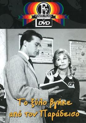 Ελληνικές ταινίες που λατρέψαμε: Το ξύλο βγήκε απ' τον Παράδεισο (1959)