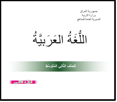 كتاب اللغة العربية للصف الثاني المتوسط المنهج الجديد - الجزء الثاني 2018 - 2019