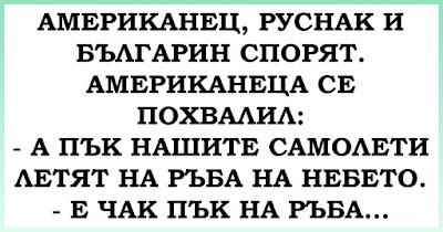 Американец, руснак и българин спорят