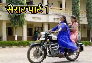 सैराट मराठी जोक्स - Marathi Jokes