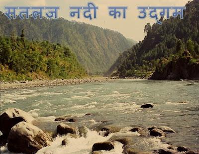 Story of Sutlej