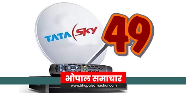 TATA Sky के नए पैक: मात्र 49 रुपए से शुरू | DTH NEW OFFERS