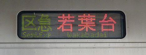 京王電鉄 区間急行 若葉台行き 都営10-300R形320F側面