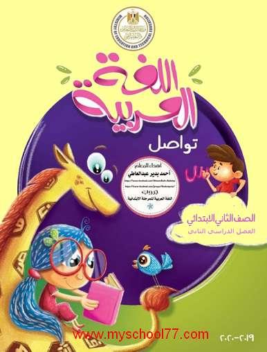 كتاب اللغة العربية المنهج الجديد للصف الثانى الابتدائى الترم الثانى 2020