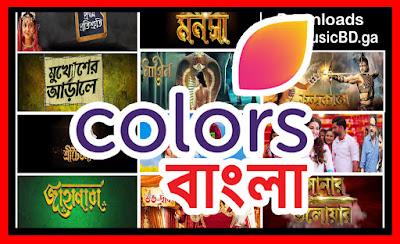 Colors Bangla Tv Serial 7 November 2018 Full Episodes All Download