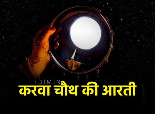 karwa chauth aarti in hindi