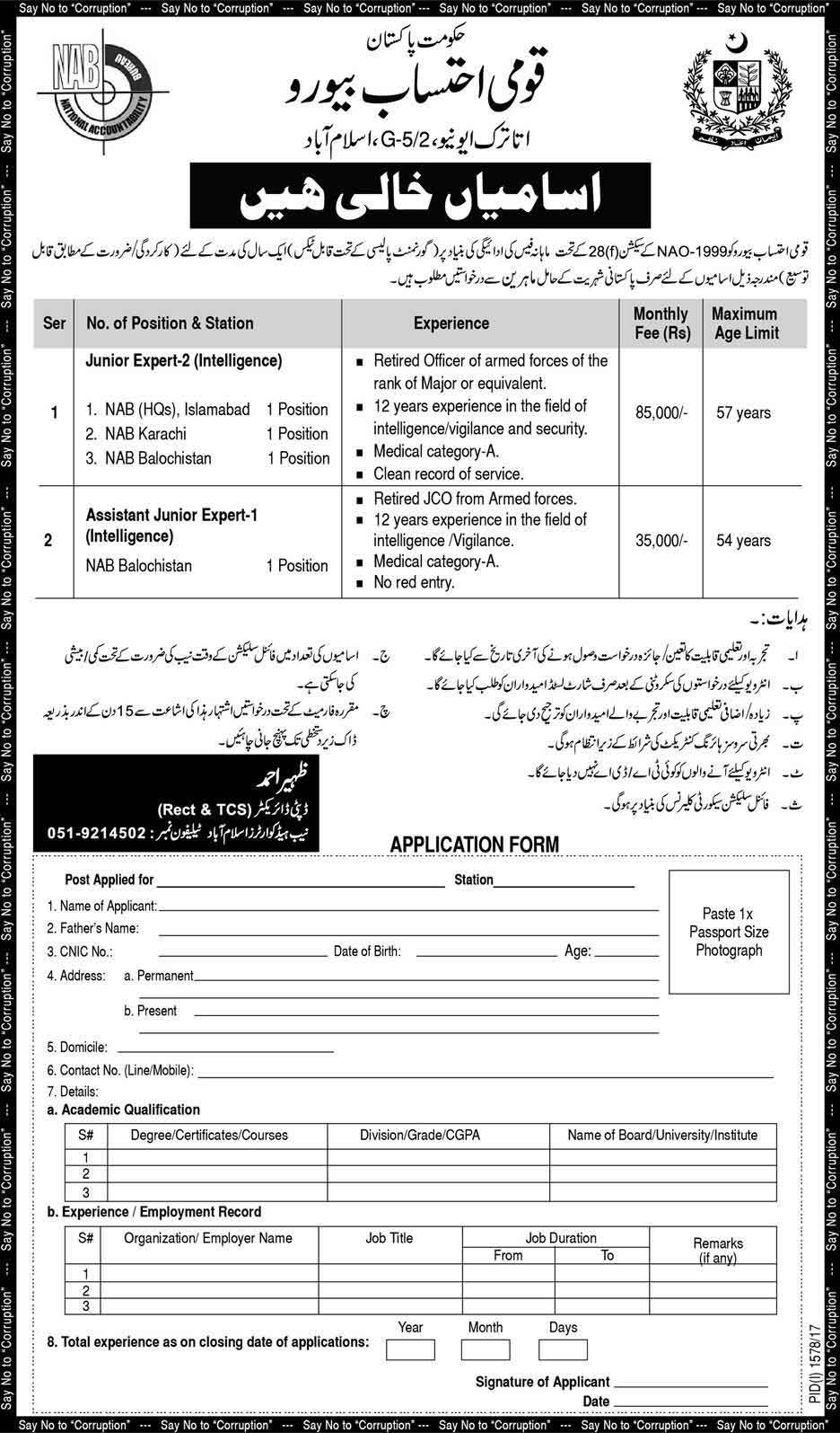 Jobs In National Accountability Bureau NAB 22 Sep 2017