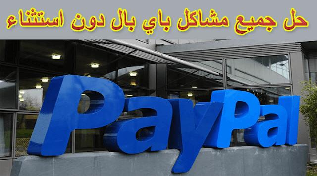 طريقة الاتصال بالباي بال paypal باللغة العربية - حل جميع مشاكل باي بال