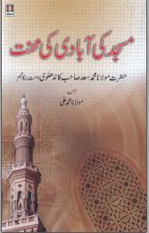 Masjid Ki Aabadi Ki Mehnat By Shaykh Muhammad Saad Kandhelvi (r.a)