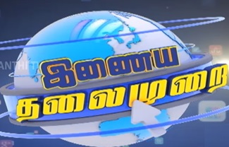Inaiya Thalaimurai 09-10-2017 A Special Program based on Social Media Trends & Interesting Facts