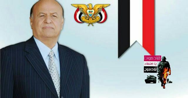 عبدربه منصور هادي يصدر قرار جمهوري جديد