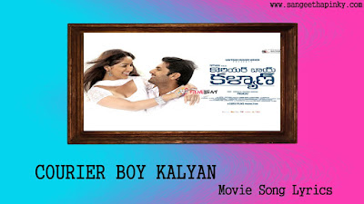courier-boy-kalyan-telugu-movie-songs-lyrics