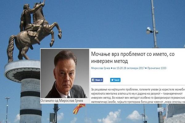 """Πολιτική θύελλα στα Σκόπια: """"Τεχνητό το """"μακεδονικό"""" έθνος"""", λέει συνεργάτης του πρωθυπουργού"""
