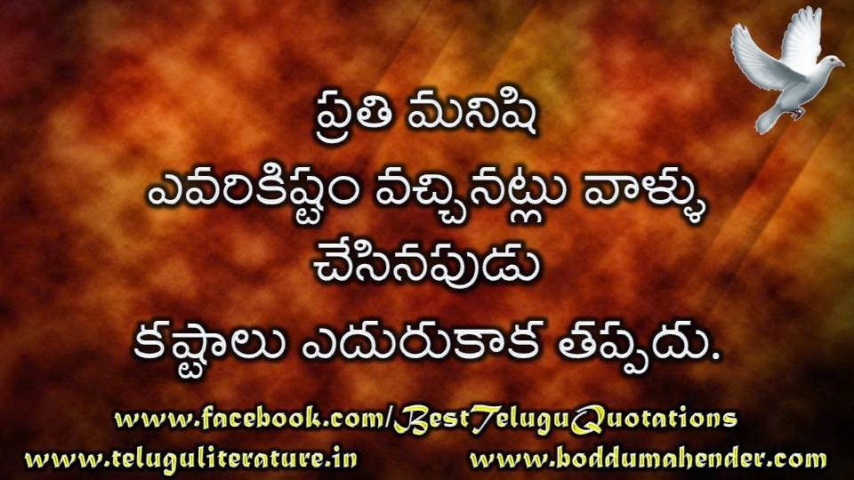 Quotes Khazana: Telugu Quotations on Human Freedom