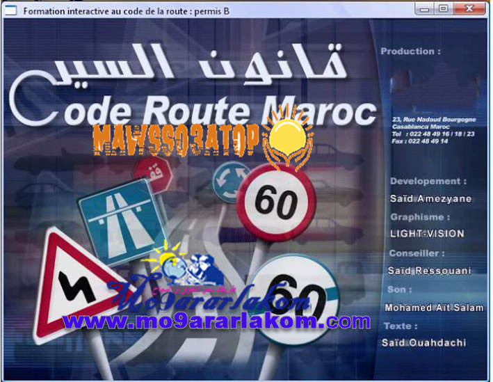 برنامج قانون السير2017-2016 Code Route Maroc