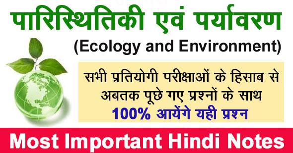 Ecology & Environment (पारिस्थितिकी एवं पर्यावरण) GK Notes in Hindi PDF