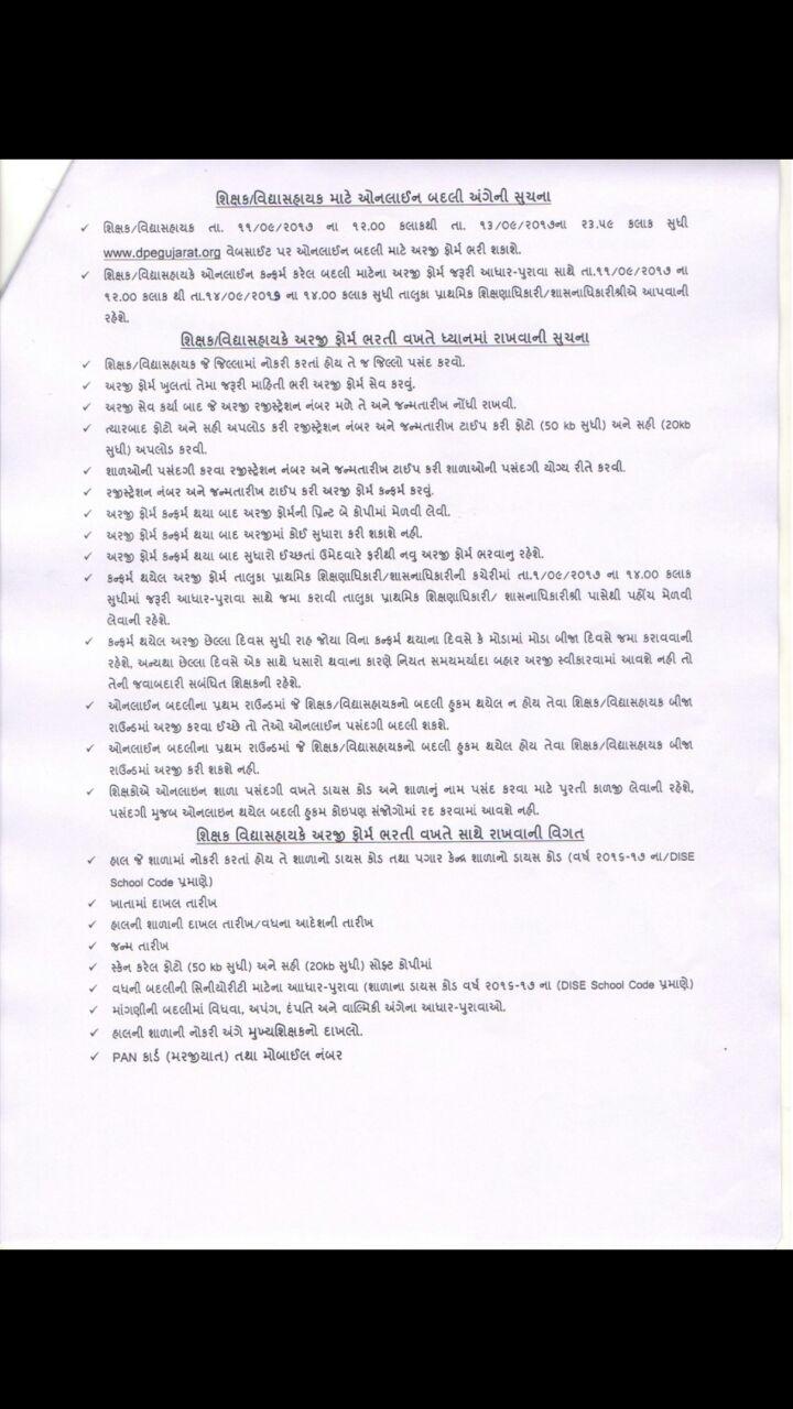 dpegujarat.org- Gujarat Primary Teacher Online Badali Camp | Badali Order 2017