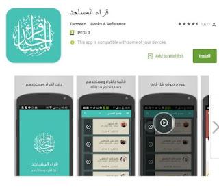 تطبيقات رمضان 2016