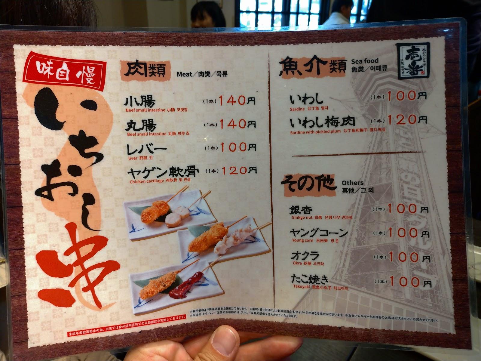 いち押しメニュー串かつ・どて焼き壱番の元祖串かつがおすすめだったのでご紹介します!
