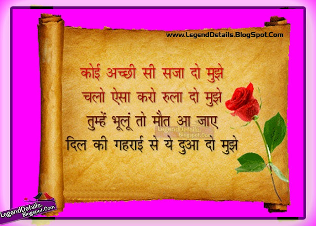 Latest Love Shayari in Hindi | Legendary Quotes