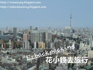 免費賞東京風景
