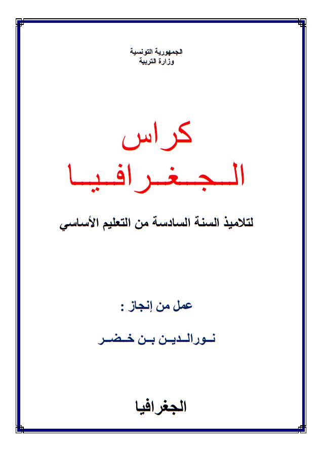اصلاح كتاب الانجليزية للسنة السادسة ابتدائي