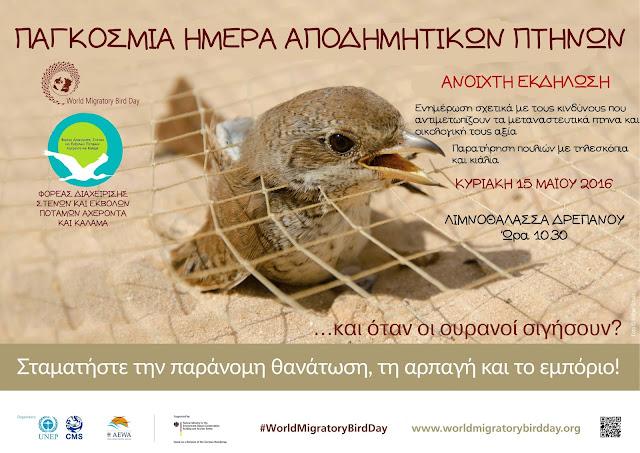 Ανοιχτή εκδήλωση για την Παγκόσμια Ημέρα Αποδημητικών πτηνών στη λιμνοθάλασσα Δρεπάνου