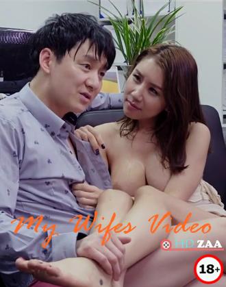 My Wifes Video (2016) 아내의 동영상 [เกาหลี 18+] Soundtrack ไม่มีบรรยายไทย