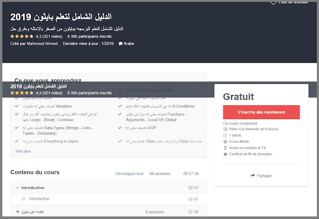 دورة كاملة ومجانية في منصة Udemy لتعلم لغة البرمجة البايثون بشكل احترافي وباللغة العربية