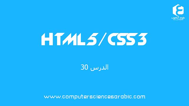 دورة HTML5 و CSS3 للمبتدئين:الدرس 30