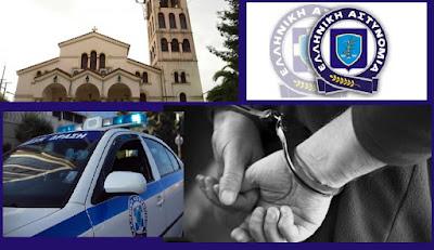 Συνελήφθη στη Δράμα 32-χρονος ιερόσυλος για κλοπή από Ιερό Ναό της Δράμας.