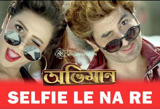 Selfie Le Na Re - Abhimaan, Jeet, Subhasree