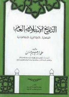 حمل التاريخ الإسلامى العام: الجاهلية - الدولة العربية - الدولة العباسية - علي إبراهيم حسن pdf