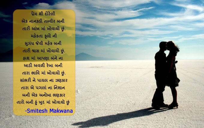 Smitesh Makwana- Poem