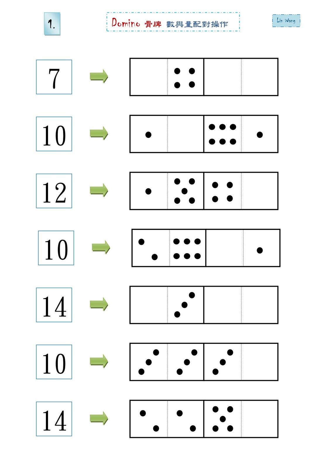 Domine 數與量的配對操作題1.1 ~ 就醬玩魔數