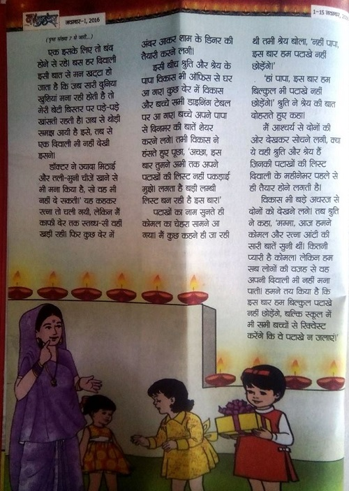 Story of Deepavali in Hindi for Kids