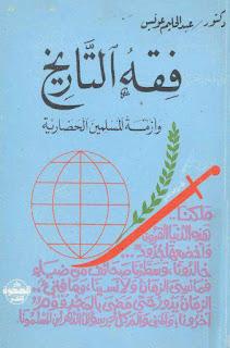 فقه التاريخ وأزمة المسلمين الحضارية - عبد الحليم عويس