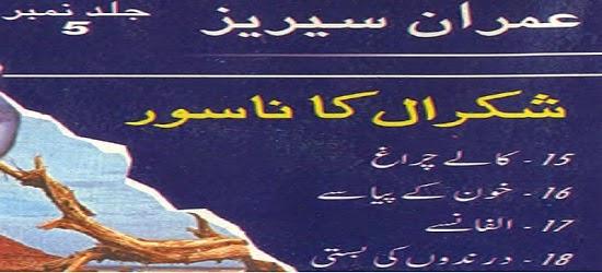 http://www.bookstube.net/2014/10/shakraal-ka-nasoor-by-ibn-e-safi.html