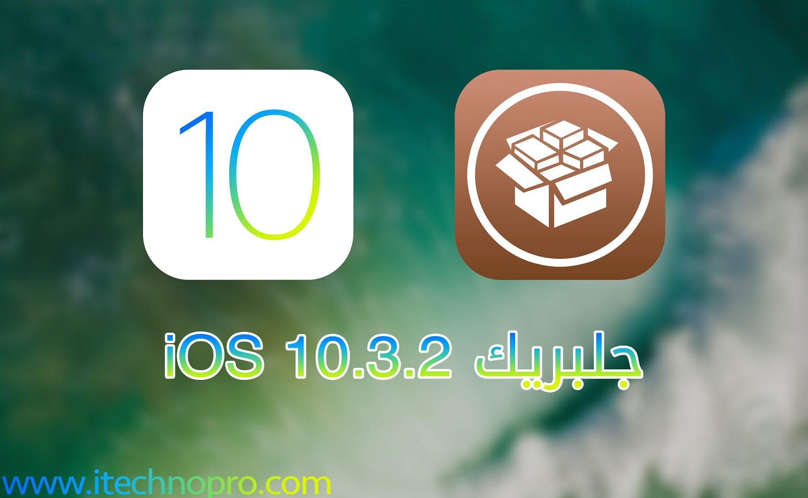 جلبريك iOS 10.3.2