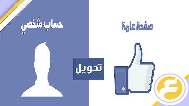 حول حسابك الشخصي على الفيسبوك إلى صفحة عامة وإجعل أصدقائك