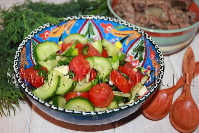 рецепт простого овощного салата