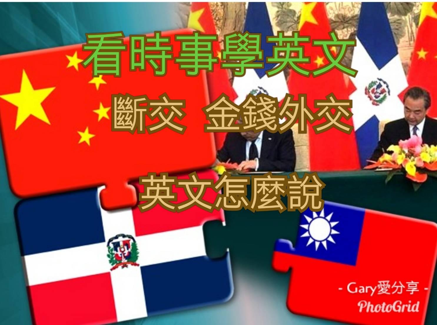Gary愛分享 (Gary Love Share): 【看時事學英文】: 「斷交」及「金錢外交」的英文怎麼說?(@Gary愛分享)