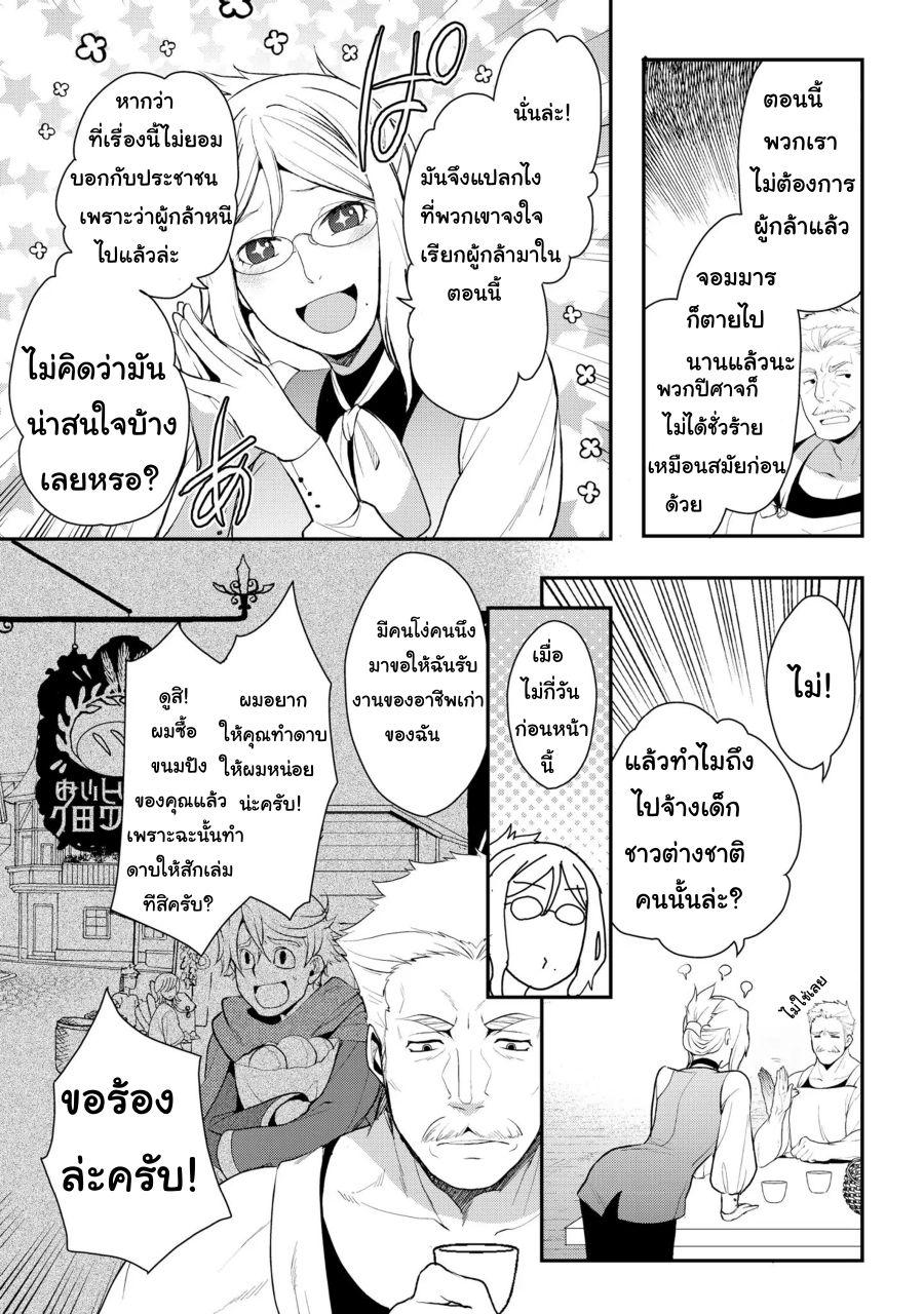 อ่านการ์ตูน Suterare Yuusha wa Kitakuchuu ตอนที่ 2 หน้าที่ 15